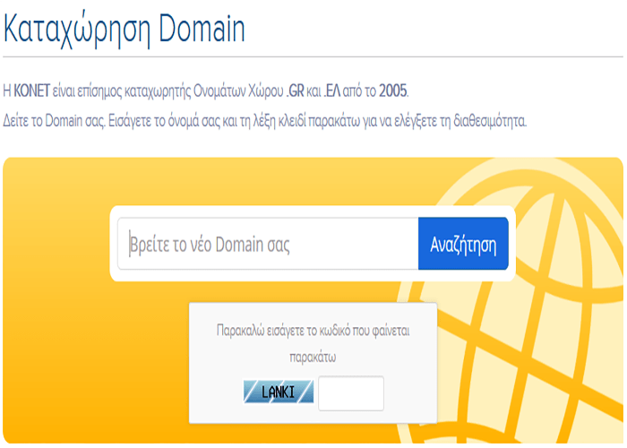 konet-domain-name-registration