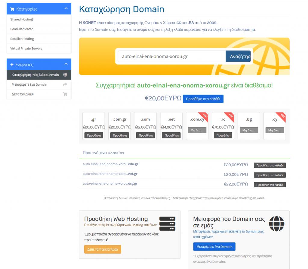 Μπορείτε να αγοράσετε ένα όνομα χώρου από έναν καταχωρητή ονομάτων χώρου. Η Konet είναι ένας καταχωρητής ονομάτων χώρου.