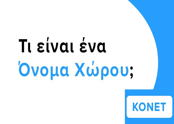 Τι είναι ένα όνομα χώρου; Μοιάζει μία πολύ απλή έννοια, αν και δεν είναι τόσο ευκολονόητη ιδιαίτερα για τους πρωτάρηδες. Αυτός ο σύντομος οδηγός καλύπτει όλα τα βασικά που χρειάζεται να ξέρεις για τα ονόματα χώρου σε πολύ απλά Ελληνικά.